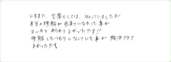 レイキ伝授のご感想0047