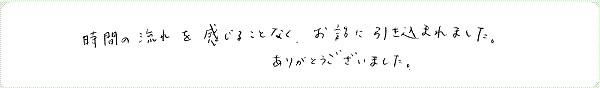 レイキ伝授のご感想0049
