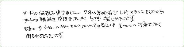 レイキ伝授のご感想0060