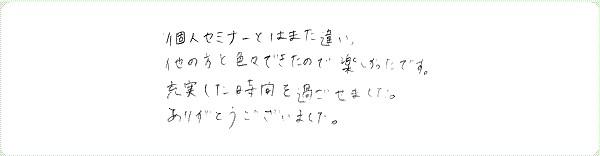 レイキ伝授のご感想0061