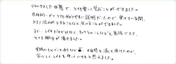 レイキ伝授のご感想0062