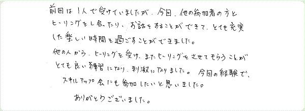 レイキ伝授のご感想0064