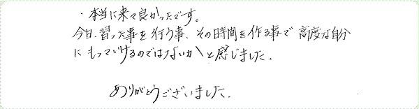 神聖幾何学1のご感想0011