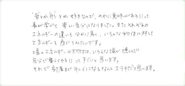 神聖幾何学1のご感想0012