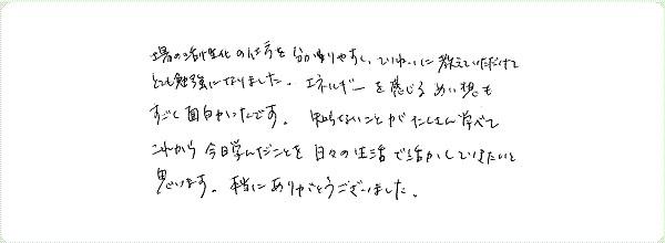 神聖幾何学1のご感想0013