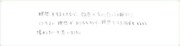 神聖幾何学1のご感想0015
