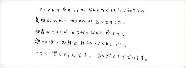 神聖幾何学1のご感想0016
