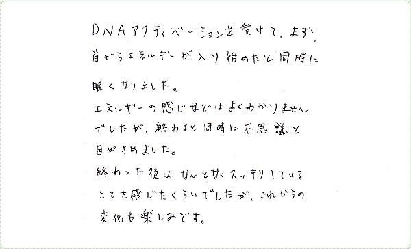 DNAアクティベーションのご感想0008
