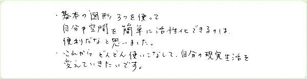 神聖幾何学1のご感想0031
