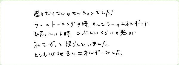 ラープロテクションリチュアルのご感想0004
