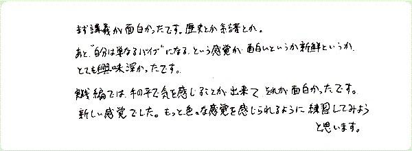レイキ伝授のご感想0087