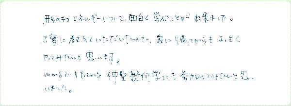 神聖幾何学1のご感想0033