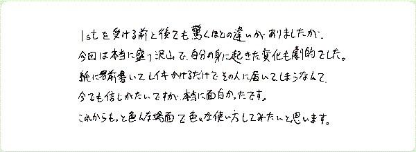 レイキ伝授のご感想0090