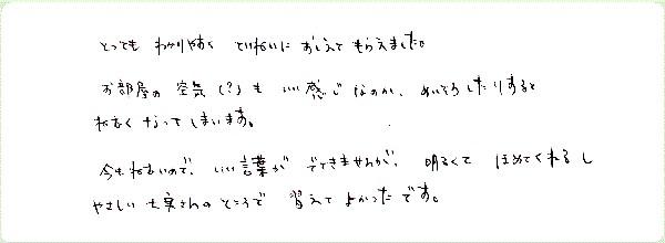 神聖幾何学1のご感想0034