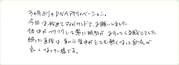 DNAアクティベーションのご感想0031
