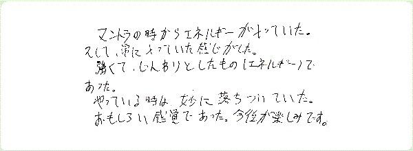 ラープロテクションリチュアルのご感想0006