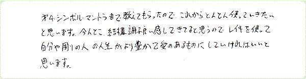 レイキ伝授のご感想0092