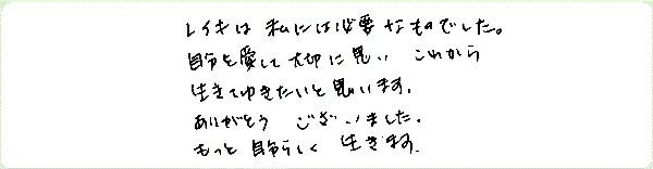 レイキ伝授のご感想0093