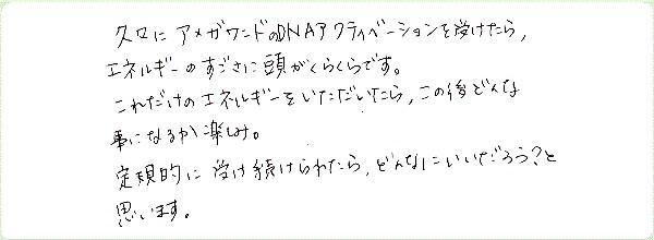 DNAアクティベーションのご感想0038