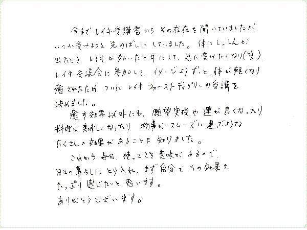 レイキ伝授のご感想0094