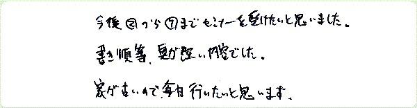 神聖幾何学1のご感想0035
