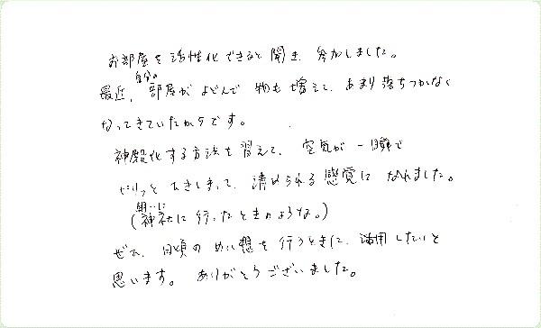 神聖幾何学1のご感想0036