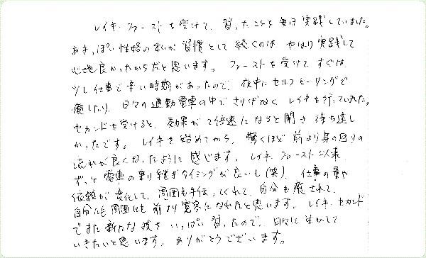 レイキ伝授のご感想0095