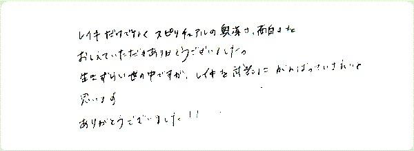 レイキ伝授のご感想0096