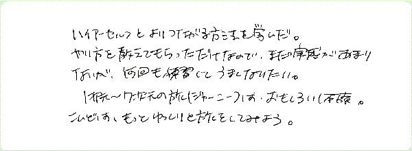 ギフト・オブ・スピリットのご感想0036