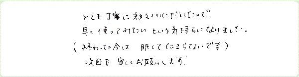 レイキ伝授のご感想0097