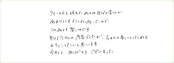 レイキ伝授のご感想0098