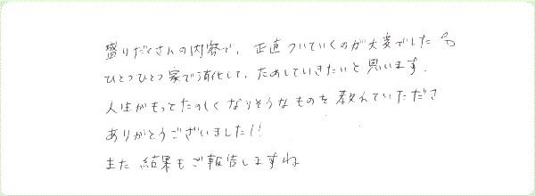 レイキ伝授のご感想0099