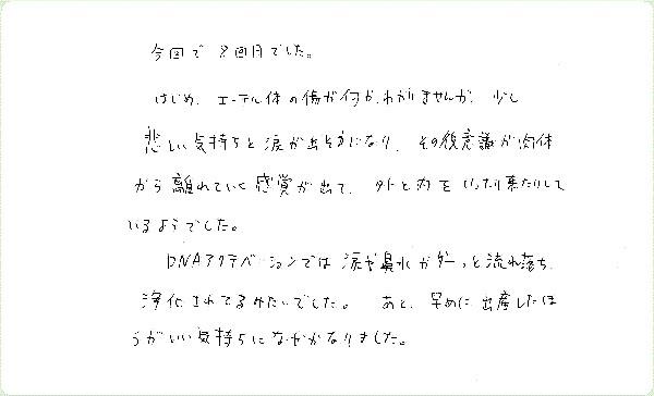 キンソロのご感想0066