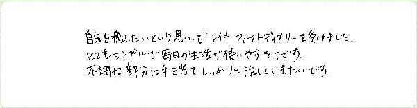 レイキ伝授のご感想0100
