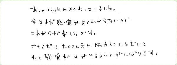 レイキ伝授のご感想0101