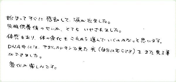 キンソロのご感想0099