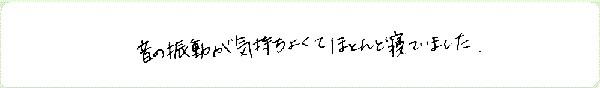 キンソロのご感想0103