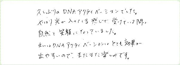DNAアクティベーションのご感想0089