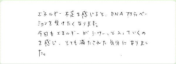 DNAアクティベーションのご感想0094