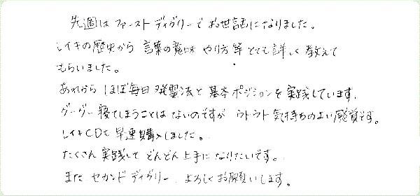 レイキ伝授のご感想0102