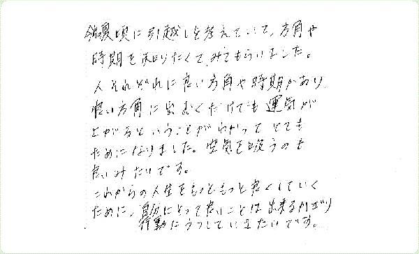気学鑑定のご感想0011