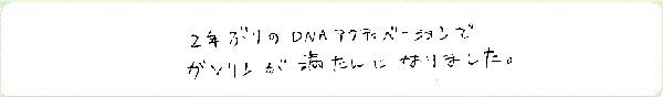 DNAアクティベーションのご感想0118