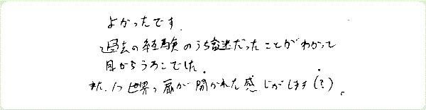 レイキ伝授のご感想0105
