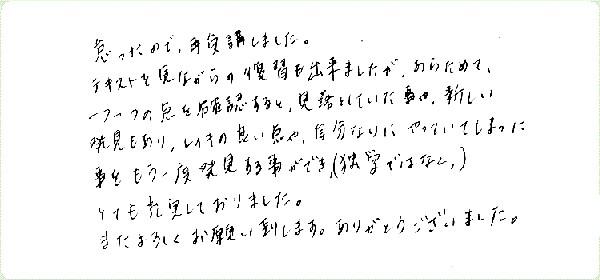 レイキ伝授のご感想0106