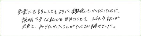 気学鑑定のご感想0014