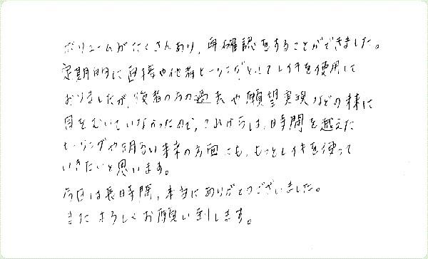 レイキ伝授のご感想0107
