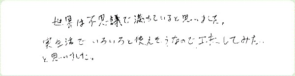 レイキ伝授のご感想0108