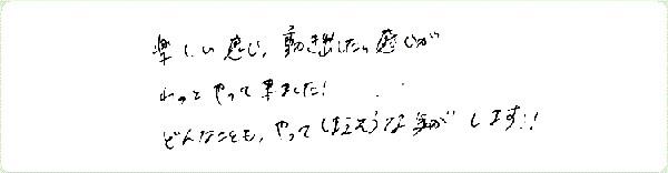 アデプトプログラムのご感想0103