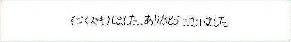 キンソロのご感想0195