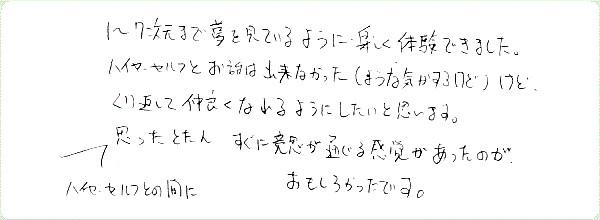 ギフト・オブ・スピリットのご感想0062